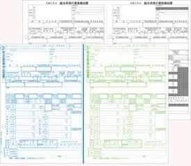 202103 弥生ページプリンタ用源泉徴収票 (令和2年度用) 200人用