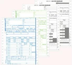 202154 弥生ドットプリンタ用源泉徴収票 (令和2年度用) 300人用
