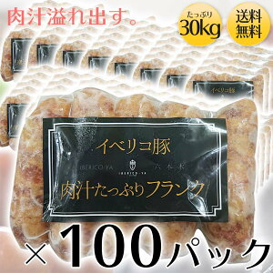 【送料無料】イベリコ豚!肉汁たっぷりフランク5本×100P(500本、30kg)溢れる肉汁はオリーブオイルと同じ不飽和脂肪酸!BBQ フランク ギフト 焼き肉 お取り寄せ 小分け 個包装 バーベキュー
