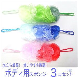 ボディスポンジ 泡立てネット ボディウォッシュ バスボール バススポンジ ネット お風呂用 シャワー用 ボディ用 (3色3個セット)送料無料