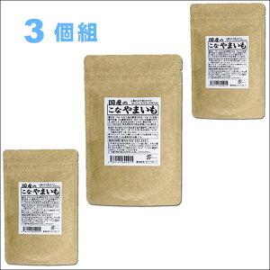 山芋粉 国産のこなやまいも【3袋組】山芋 乾燥 粉末 常温保存 国産 日本製 フリーズドライ お好み焼き・たこ焼き・うどん・そば・とろろ送料無料!