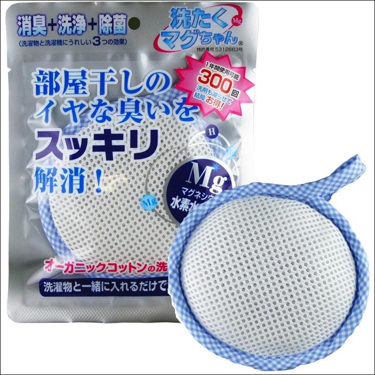 洗濯マグちゃん せんたくまぐちゃん 抗菌 消臭 洗浄 除菌 宮本製作所 日本製 ピンク/ブルー