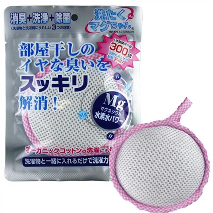 洗濯マグちゃん 洗たくマグちゃん せんたくまぐちゃん 抗菌 消臭 洗浄 除菌 宮本製作所 日本製 ピンク/ブルー