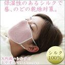 ※メール便で全国送料無料!大判潤いシルクのおやすみマスク(ポーチ付き)睡眠用 就寝用マスク