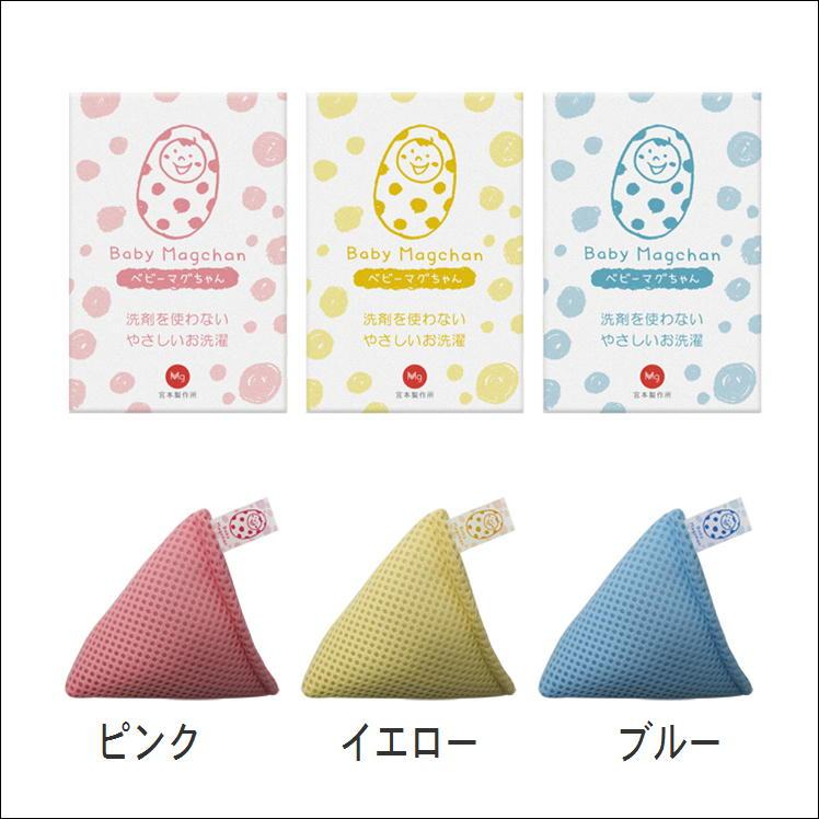 洗濯マグちゃん姉妹品 洗浄 消臭 除菌 抗菌 環境 エコ 宮本製作所 日本製 ベビーマグちゃん