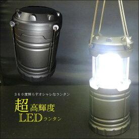 防災対策 LEDランタン LEDスライド式ランタン インテリアライト LEDライト 懐中電灯 アウトドア— キャンプ 災害時用ライト 寝室 倉庫 車内 送料無料