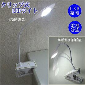 クリップライト LEDライト デスクライト ブックライト フレキシブルライト USB給電ライト 3階段調光 360度回転可能 送料無料