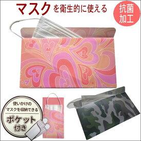 マスクケース マスク ケース おしゃれ 抗菌 かわいい 携帯 お出かけ 抗菌マスクケース 持ち運び コンパクト 仕切り付 ポケット※送料無料