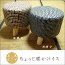 スツール  小さいイス  イス  木製  北欧  チェア  椅子  コンパクトチェア 布製イス 子供イス