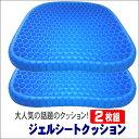 ジェルクッション ゲルクッション 座布団 クッション【2枚】イス座いす 椅子 体圧分散 腰痛対策 デスクワーク ドライ…