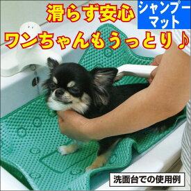ペット用品 滑り止めマット ワンちゃん シャンプー 犬お風呂 犬用マット ペットシャンプー すべりにくいワンだ風呂シャンプーマット【 R-8550】ペットマット クッションマット 小型犬 タイルマット おくだけ撥水吸着タイルマット 送料無料
