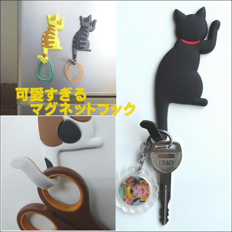 マグネットフック 猫 フック ネコグッズ 冷蔵庫フック 磁石  かわいい カギ 玄関 黒猫 白猫※メール便選択で送料無料