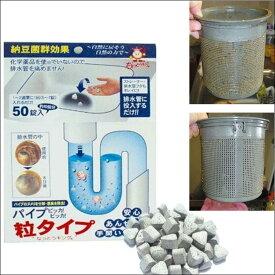 排水口クリーナー パイプピッカピッカ 粒タイプ 50錠入 悪臭 ヌメリ 微生物 納豆菌 排水管 BB菌群 排水口 クリーナー 送料無料 日本製