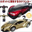 ラジコンカー ロボット 男の子プレゼント クルマ おもちゃ 玩具 ランボルギーニ ブガッディ ラジコン 電池式 スーパー…