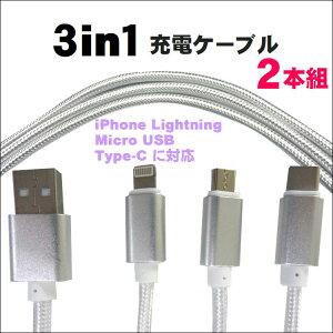 スマホ充電ケーブル 3in1充電ケーブル2本組 充電器 USBケーブル ライトニングケーブル Micro usb ケーブル 高耐久 両面挿し 多機種対応 送料無料!