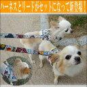 ※メール便選択で送料無料 犬 ハーネスリード  ドッグ  小型犬 犬用 胴輪 ペット用品 ドッグ服 首輪  犬用ハーネ…