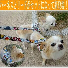 ハーネス 小型犬 リード 犬 ペット 犬用品 胴輪 ペットグッズ 犬服 犬首輪 ハーネスリードセット 送料無料!