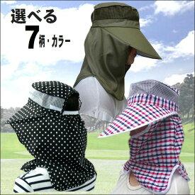 農作業帽子 農帽 ハット 帽子 ガーデニングハット 日除け帽子 つば広帽子 紫外線カット 熱中症対策 日焼け対策 暑さ対策 日差し対策