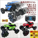 ラジコン 男の子プレゼント オフロードカー おもちゃ 玩具 ラジコンカー 次世代 おもちゃ 玩具 4WD 2.4GHz 次世代ラジ…