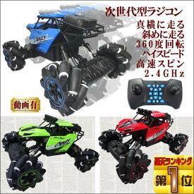 ラジコン 男の子プレゼント オフロードカー おもちゃ 玩具 ラジコンカー 次世代 おもちゃ 玩具 4WD 2.4GHz 次世代ラジコンカー 360度回転【動画有】※送料無料