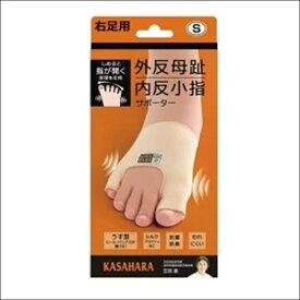 外反母趾・内反小指サポーター【右足用・Sサイズ】シルクプロテイン加工 抗菌 防臭 ムレにくい 送料無料 日本製