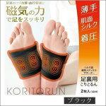足裏用 こりとるん(2枚入・1足組) シルク混磁気メディカルサポーター 磁気 凝り 改善 血行 促進 足裏 痛み コリ