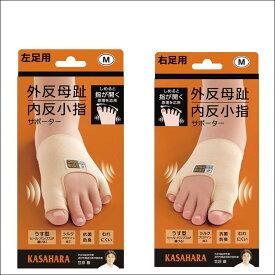外反母趾内反小指サポーター 抗菌 防臭 ムレにくい【左右2枚組Mサイズ】シルクプロテイン加工 送料無料 日本製