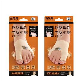 【お買い得!左右2枚組】外反母趾 内反小指サポーター Sサイズ・Mサイズ 送料無料!