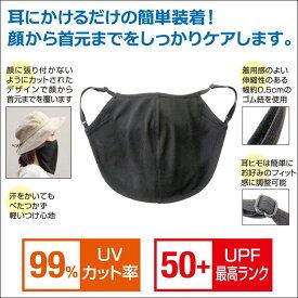 マスク UVマスク フェイスマスク UVカット 紫外線対策 日焼け対策 水陸両用 熱中症 フェイスマスク UVフェイスマスク 送料無料!