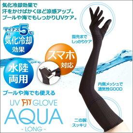 UV  アームカバー グローブ 紫外線対策 UV手袋 日焼け止め UVカット 腕カバーアクア ロング 気化冷却 スマホ対応 冷感 熱中症対策 ガーデニング アルファックス 送料無料