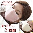 保湿マスク シルクマスク 大判潤いシルクのおやすみマスク【選べるカラー3枚セット ポーチ付き】睡眠用 就寝用マスク …