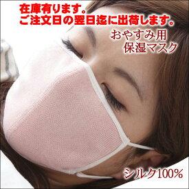 マスク 大判潤いシルクのおやすみマスク【ピンクポーチ付】アルファックス 送料無料!
