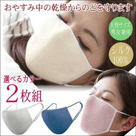 シルクマスク 保湿マスク 就寝用マスク 洗えるマスク 大判潤いシルクのおやすみマスク【2枚セット ポーチ付き】マスク おやすみマスク 睡眠用マスク 送料無料