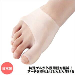 外反母趾クロスゲルサポーター 左足用 1枚 アルファックス 日本製 送料無料