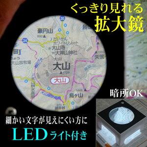 拡大鏡 ルーペ 卓上 led ライト 付き 虫眼鏡 デスクルーペ 拡大 5倍 電池式 老眼 お悩み 対策 便利 グッズ LED light ライト 明るい 照らす 読書 新聞 書類 小さな字 見える 見やすい 視力 低下 お