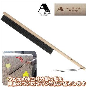 浅草アートブラシ社 アートブラシのふとん払いブラシ 布団 ブラシ 日本製 送料無料