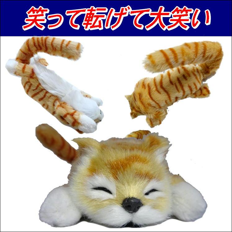 ※あす楽対応 笑い転げるネコ おもちゃ ぬいぐるみ ニャンコ  爆笑 プレゼント  ギフト  癒し 癒される クリスマスプレゼント 可愛い 笑い転げる猫
