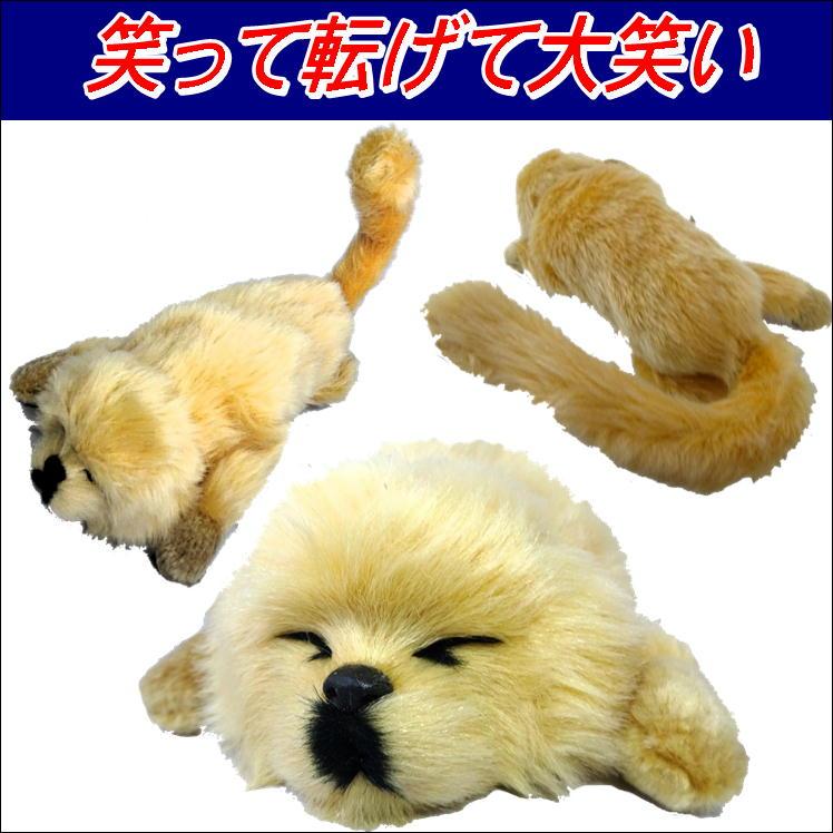 ※あす楽対応 笑い転げる犬 おもちゃペット   ぬいぐるみ ワンコ  かわいい 爆笑 プレゼント  ギフト  癒し 癒される クリスマスプレゼント 可愛い 笑い転げるワンコ