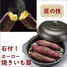 石焼き芋 石焼き芋鍋 石付きホーロー石焼きいも器 焼き芋器 日本製 送料無料!