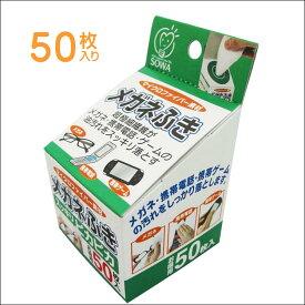 メガネ拭き(50枚入) 油膜とり マイクロファイバー素材 携帯画面拭き 携帯ゲーム画面拭き サングラス 日本製 送料無料!