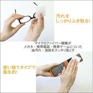携帯画面拭き 携帯ゲーム画面拭き 眼鏡拭き マイクロファイバー素材 油膜取りゲーム 携帯メガネ拭き(50枚入) 日本製