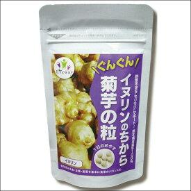 ※ 送料無料 メール便 イヌリンのちから 菊芋の粒 180粒 ダイエット サポート サプリ 健康 きくいも 菊芋 キクイモ 国産