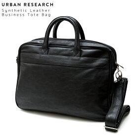URBAN RESEARCH アーバンリサーチ バッグ ショルダーバッグ メンズ ビジネス トートバッグ PU レザー レディース オシャレ おしゃれ 大容量 鞄 かばん トート きれいめ カジュアル ブランド 仕事用 A4