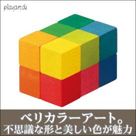 ベリ・デザイン BELI DESIGN ベリアート・キューブ・大 BD461 木製 知育玩具