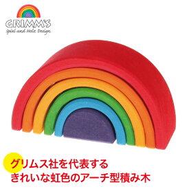 グリムス アーチレインボー・小 GM10700(知育玩具) 赤ちゃん ベビー 出産祝い 子供 おもちゃ 木製玩具 積み木 0歳 1歳 2歳 3歳