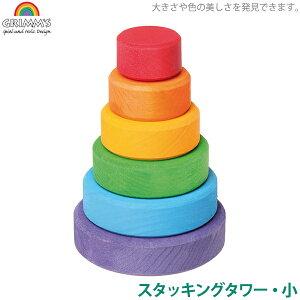 積み木 学習トイ ブロック グリムス スタッキングタワー・小 GM11010(知育玩具) 赤ちゃん ベビー 出産祝い 子供 知育 おもちゃ 木製 0歳 1歳 2歳 3歳 木のおもちゃ レインボー