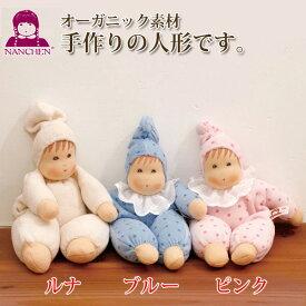 ナンヒェン NAベビー・ルナ NA151046(ぬいぐるみ、人形) 知育玩具 1歳 1歳半 2歳 3歳 4歳 おもちゃ 出産祝い 赤ちゃん 人形
