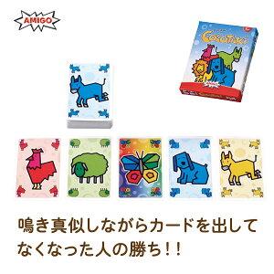 ボードゲーム 学習 学習トイ AMIGO アミーゴ ココタキ AM87004 知育玩具 パーティーゲーム テーブルゲーム カードゲーム おもちゃ 男の子 女の子 男 女 小学生 3歳 4歳 5歳 6歳 プレゼント 子供 誕