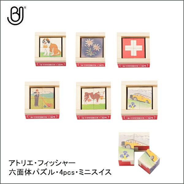 アトリエ・フィッシャー ATELIER FISCHER 六面体パズル・4pcs・ミニスイス AF48 木製 パズル 知育玩具