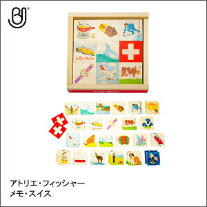 パズル 学習トイ アトリエ・フィッシャー メモ・スイス AF8009 知育パズル 知育玩具 知育 パズル 立体 立体パズル ジグソーパズル 幼児 木製 おもちゃ 木のおもちゃ 2歳 3歳 4歳 5歳 木製パズル